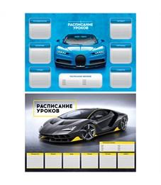 """Расписание уроков с расписанием звонков A3 ArtSpace """"Спортивные автомобили"""", выборочный уф-лак"""