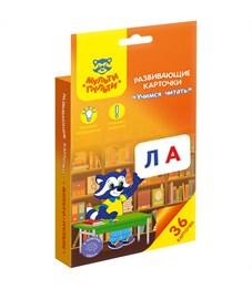 """Развивающие карточки Мульти-Пульти """"Учимся читать"""", 36шт., картон, европодвес"""