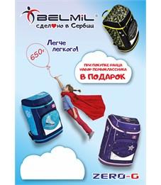 Фото 5. Школьный ранец Belmil ZERO-G Football + подарок