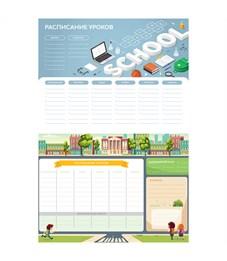 """Расписание уроков с расписанием звонков А4 ArtSpace, """"Пиши-стирай. School"""""""
