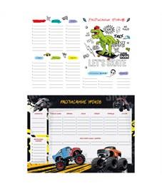 """Расписание уроков с расписанием звонков А4 ArtSpace, """"Пиши-стирай. Ride"""""""