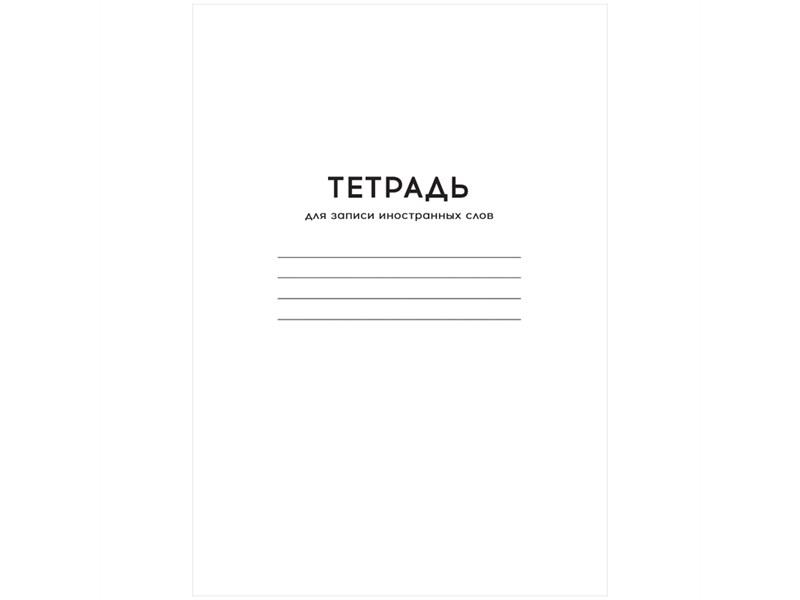 """Тетрадь-словарик 24л., А6 для записи иностранных слов ArtSpace """"Однотонная. Белая"""""""