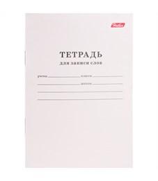 """Тетрадь-словарик 24л., А6 для записи слов Hatber """"Белый"""""""
