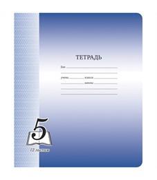 """Тетрадь 12л., частая косая линия ArtSpace """"Пятерка"""", офсетная обложка"""