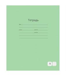 """Тетрадь 18л., клетка ArtSpace """"Однотонная. Зеленая"""""""