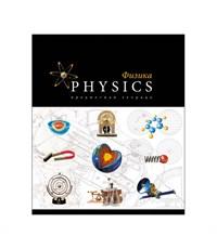 Тетрадь 48 л. клетка Физика Мир знаний