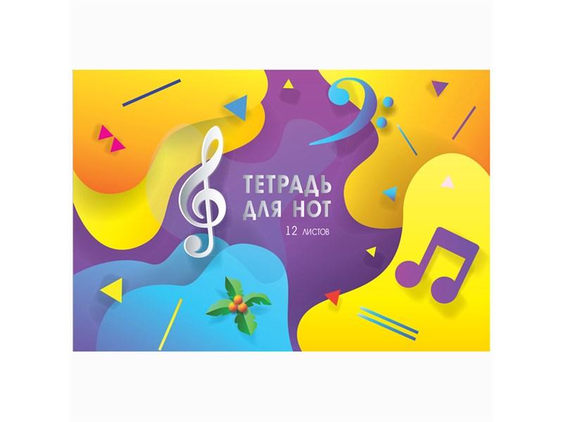 Тетрадь для нот 12л., А4, на скрепке ArtSpace (гориз.)