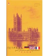 """Тетрадь для записи иностранных слов """"Лондон"""", 48 л., А6"""