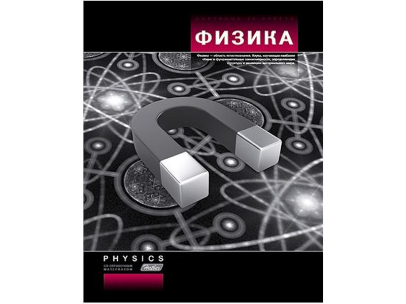 Тетрадь предметная Hatber Стильная ФИЗИКА 48л А5 клетка