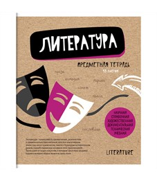"Тетрадь предметная 48л. ArtSpace ""Craft Book"" - Литература, ТВИН-лак"