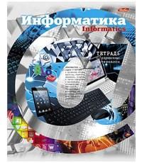 Тетрадь предметная Hatber Информатика, 48л., клетка, А5
