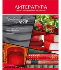Тетрадь предметная BG Литература, 36 листов, линейка, А5