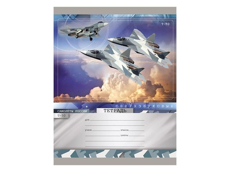 Тетрадь Проф-Пресс Сверхзвуковые самолёты Т-50 18 листов клетка