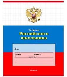 Тетрадь Проф-Пресс Тетрадь Российского школьника 18 листов клетка