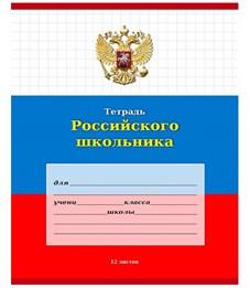 Тетрадь Российского школьника 12листов, клетка