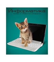 Тетрадь schoolФОРМАТ Учёные коты Информатика 40 л.