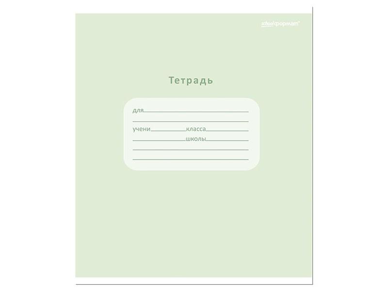 Тетрадь schoolФОРМАТ однотонная пастельная зеленая 18 л. клетка