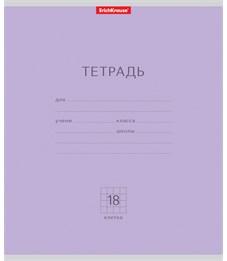 Тетрадь школьная Erich Krause Классика фиолетовая 18 л клетка