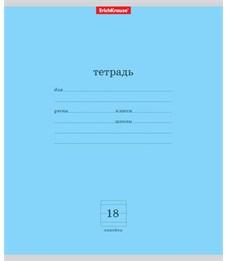 Тетрадь школьная Erich Krause Классика голубой 18 л линейка