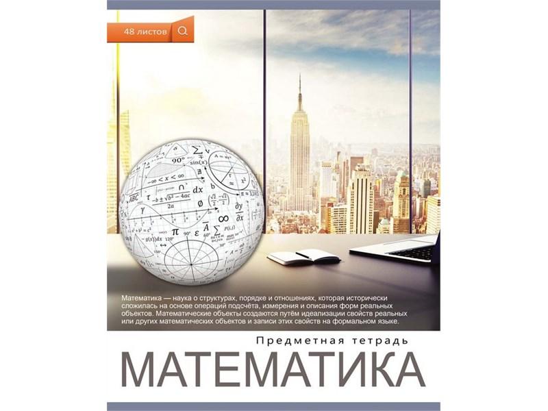 Тетрадь школьная Математика Проф-пресс Мир вокруг нас 48 л