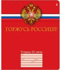 Тетрадь школьная Альт Российского школьника, клетка, 24л.