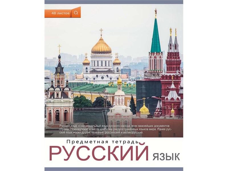 Тетрадь школьная Русский язык Проф-пресс Мир вокруг нас 48 л