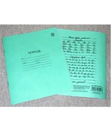 Тетрадь в косую линейку с алфавитом, 12 листов