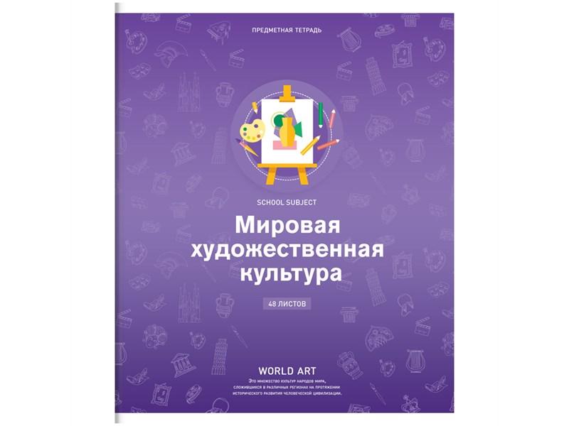 """Тетрадь предметная 48л. ArtSpace """"Яркие решения"""" - МХК, ВД-лак"""
