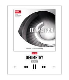 """Тетрадь предметная 48л. Hatber """"Do not stop learning"""" - Геометрия, выб.лак, интерактивн. инф."""