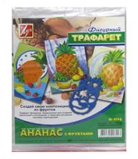 Трафарет фигурный Луч Ананас с фруктами