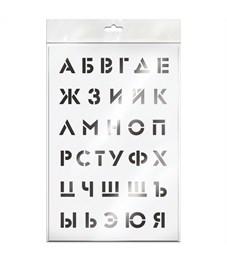 "Трафарет Unibob 20*30см ""Алфавит"""