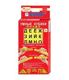 """Учебное пособие Testplay """"Умные кубики АБВГДейка"""" для обучения чтению и математике, картон.уп."""