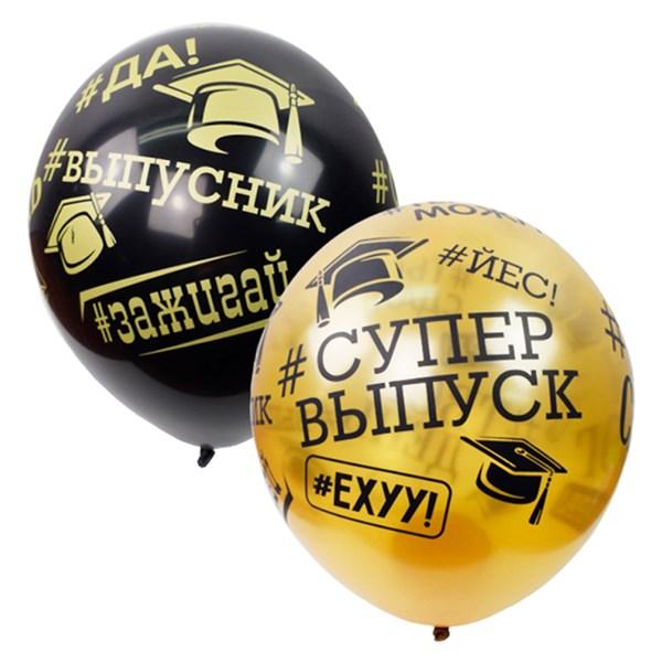 """Воздушные шары,  25шт., M12/30см, Поиск """"Black&Gold. Выпускник"""""""