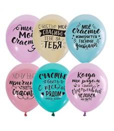 """Воздушные шары,  50шт., M12/30см, Поиск """"Ты мое счастье"""""""
