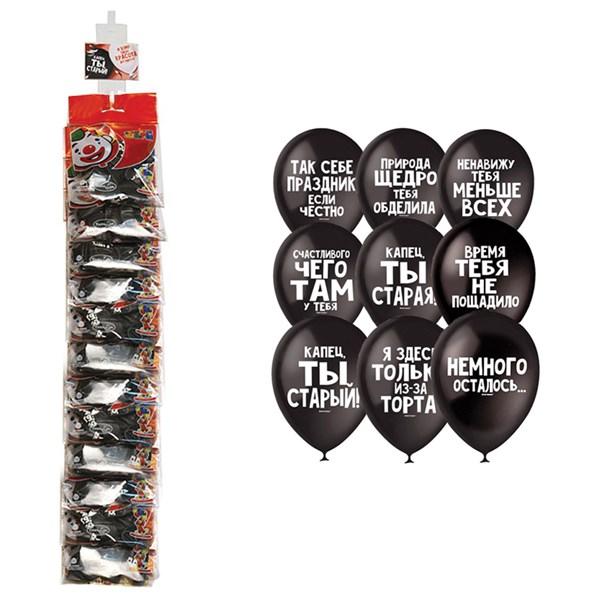 """Воздушные шары,   5шт., М12/30см, Поиск """"Оскорбительные"""", пастель, ассорти, европодвес, стриплента"""