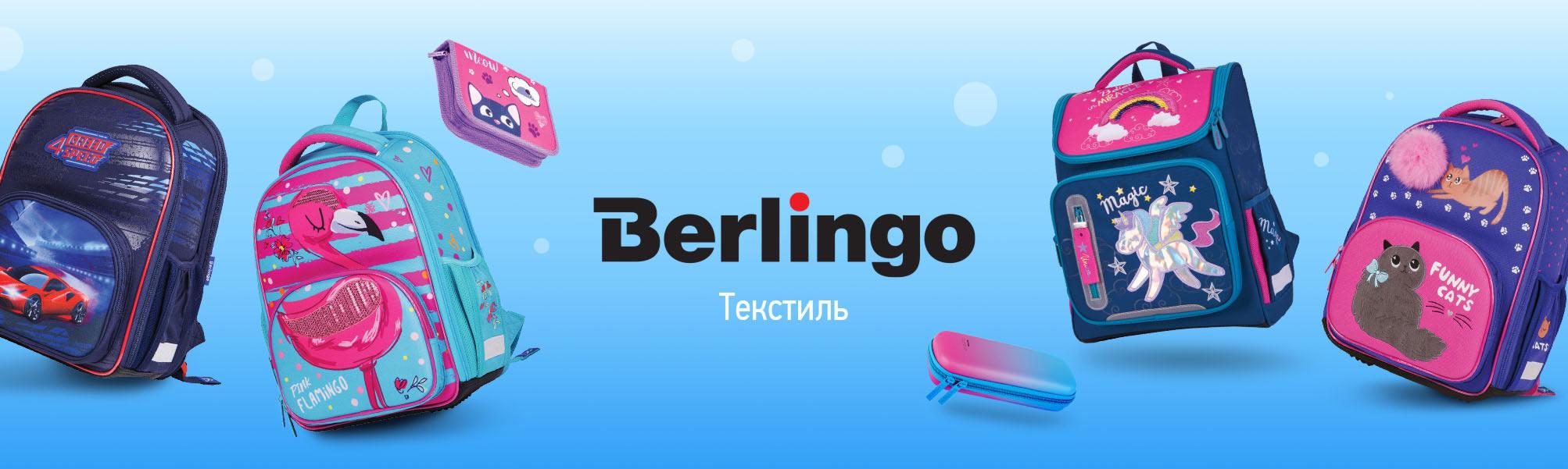 Школьные ранцы и рюкзаки Berlingo