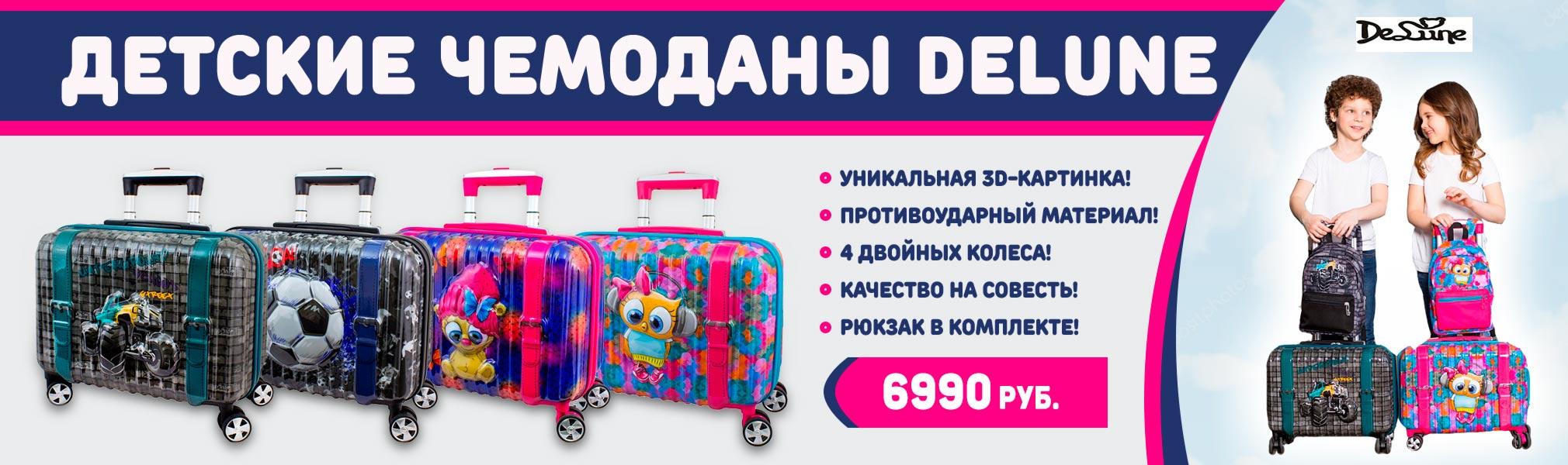 Детские стильные чемоданы DeLune - рюкзак в подарок!