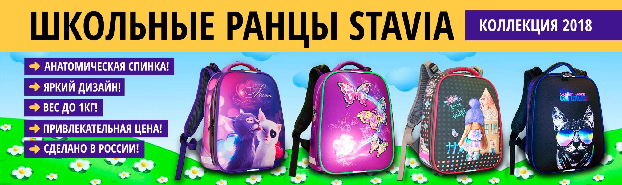 7e1f5c1486be MultiKraski.RU – школьные ранцы, школьные рюкзаки, товары для школы
